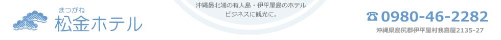 伊平屋島での宿泊は松金ホテル ビジネスに観光に