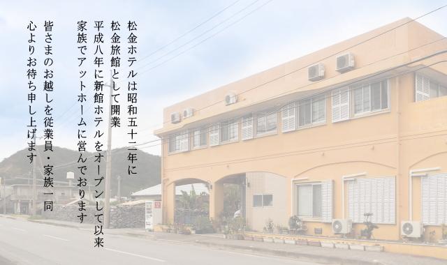 松金ホテル写真